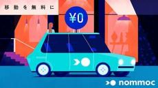 運賃無料タクシー「nommoc」爆誕!