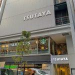 TSUTAYAが続々閉店「時代の流れか」