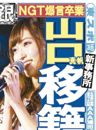 NGT48を爆言卒業した山口真帆 新事務所移籍へ