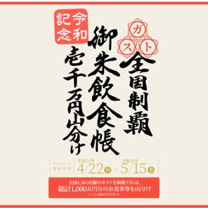 ガストGW企画「24日で全国1361店舗まわれば1000万円山分け」に批判殺到