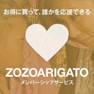 ZOZOTOWN、一律割引「ZOZOARIGATOメンバーシップ」終了 開始からわずか半年