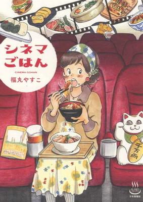 「ラピュタ」の目玉焼きトーストが食べたい!映画好き女性の「シネマごはん」14品