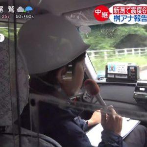 桝アナが新潟入り 中継タクシーの料金メーター「173930円」にネット驚き