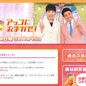 和田アキ子が謝罪 宮迫に「おまかせ」スタッフが不適切質問「ふざけんな!」