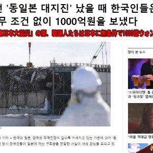 「韓国人は8年前の『東日本大震災』の際に無条件で1000億ウォンも寄付した」「日本は恩を仇で返した」