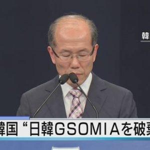 韓国 日本との軍事情報保護協定(GSOMIA)を破棄へ