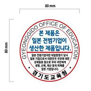 日本「戦犯」ステッカー可決 貼るのは生徒の判断 韓国
