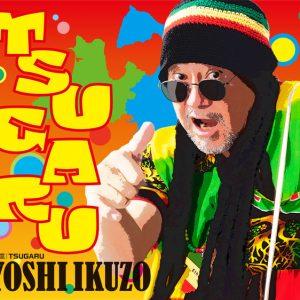 日本語ラッパー吉幾三が新たなラップ曲配信「皆さんには全く意味が分からないと思う」