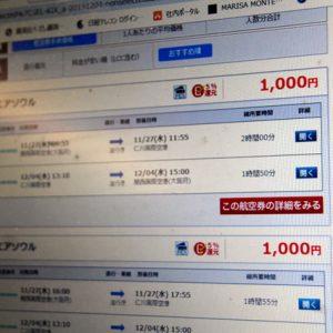 ついに「往復1千円」も LCC値崩れ、日韓関係悪化で