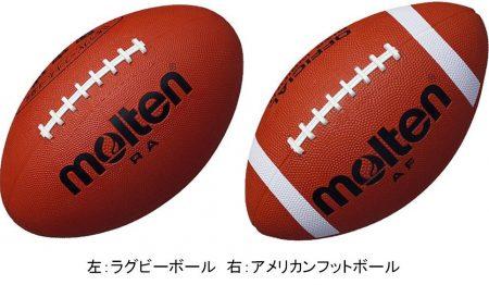アメリカン フットボール ラグビー