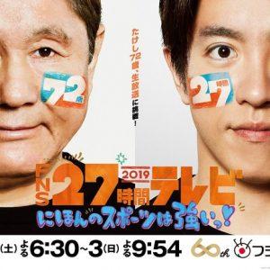 「村上信五じゃダメ」打ち切り決定的『27時間テレビ』超低視聴率に批判の嵐!