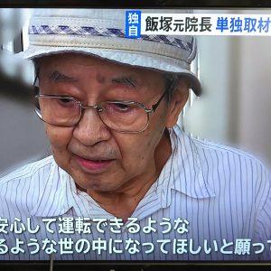 飯塚元院長「安全な車を開発するようにメーカーの方に心がけていただき、高齢者でも安心して運転したい」