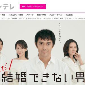 """『結婚できない男』大コケ、原因は元乃木坂・深川""""大根すぎる演技"""""""