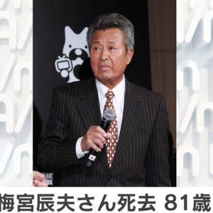 俳優の梅宮辰夫さん死去 81歳