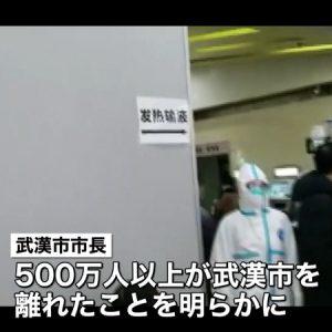 新型コロナ 春節の旅行などで500万人超が武漢市離れる「封鎖」実効性に疑問