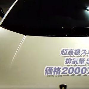 MX番組、優勝のホストに「超高級スーパーカー」渡さず