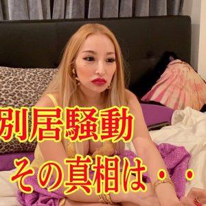 加藤紗里「夫に3カ月で1億円」使わせて超スピード離婚していた