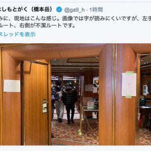 橋本岳・厚労副大臣が船内ゾーニング写真を投稿。まもなく削除