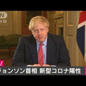 英ジョンソン首相が新型コロナウイルス感染を公表