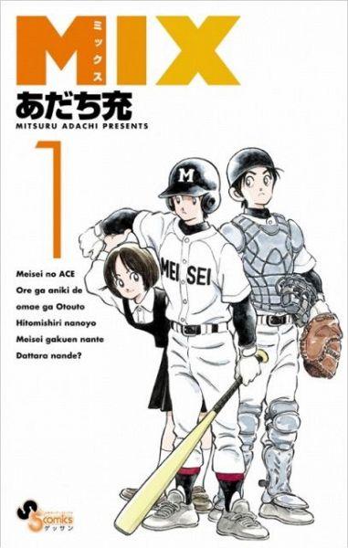 あだち充氏「MIX」も当面休載 葛藤も明かす「野球漫画を描き続けていいのか?」