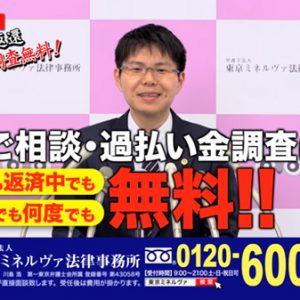 過払い金CMの大手弁護士法人、「東京ミネルヴァ」破産の底知れぬ闇