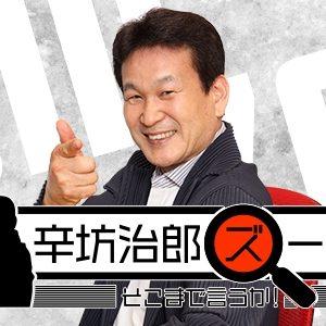 辛坊 東京都の新型コロナ発表を疑問視