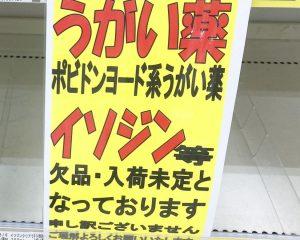 吉村知事のうがい薬発言で転売相次ぐ イソジンを5万円で出品も