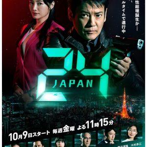 <24 JAPAN>日本版ジャック・バウアー メインビジュアル公開