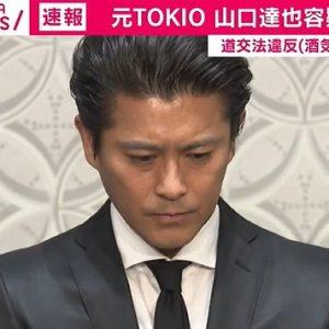 元TOKIOの山口達也容疑者を酒気帯び運転の疑いで逮捕 信号待ちの車に追突か