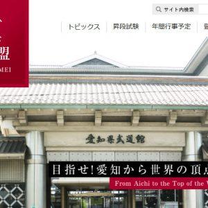 県柔道連盟会長が審判に暴言で処分…親戚の小学生敗れ「なぜ負けにしたんだ」
