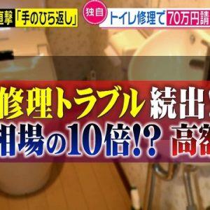 「トイレが使えない…」 便器取り外し後、焦る気持ちにつけ込み高額請求をするトラブルが日本全国で多発