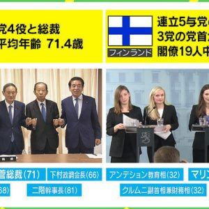 日本とフィンランドの比較写真が物議 日本で女性政治家が活躍するには