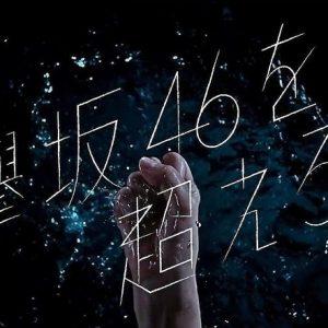 秋元康氏から「欅坂はもう解散にしよう」櫻坂46誕生の裏でゴタゴタ?