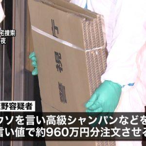 歌舞伎町のホストが客に960万円を請求